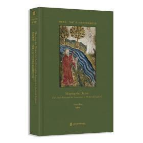 """塑造神圣:""""珍珠""""诗人与英国中世纪感官文化"""