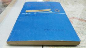 [德]叔本华 著·陈晓南译 ·中国和平出版社·(拿来主义丛书)·《爱与生的苦恼—生命哲学的启蒙者》 ·一版一印·1986