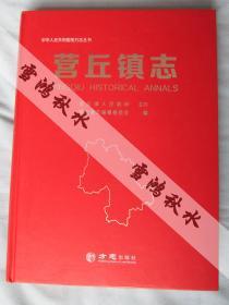 中华人民共和国地方志丛书——营丘镇志