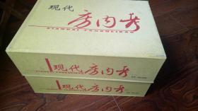 现代房内考(精装全8册 + 精装光盘4盒8盘)【原装1大箱】