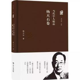 当代学人精品:杨天石卷(签名版)