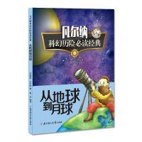 凡尔纳科幻历险必读经典-从地球到月球