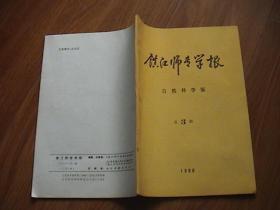 镇江师专学报 (自然科学版)1986.3