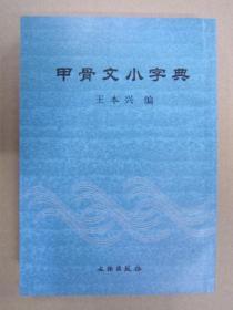 甲骨文小字典蓝色 文物32
