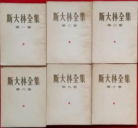 斯大林全集 第1、2、3、8、9、10卷 共六本