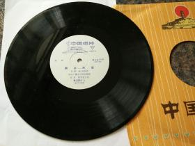 黑胶木唱片,相声,舞台风雷一张二面,马季,唐杰忠合说。