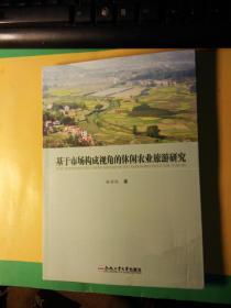 基于市场构成视角的休闲农业旅游研究