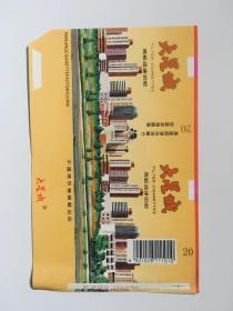 大星城(中国南京卷烟厂出品)-黄底
