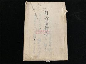 1842年日本汉诗稿《自作百诗集》1册全,精一斋落合定松