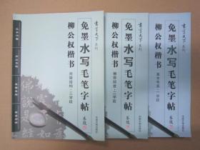 兔墨水写毛笔字帖(新封面) 柳公权楷书(全三册)(2种封面随机发货)