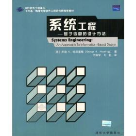 系统工程--基于信息的设计方法(SEI软件工程译丛)
