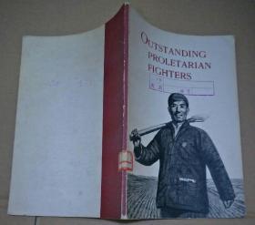 无产阶级的先锋战士 馆藏书