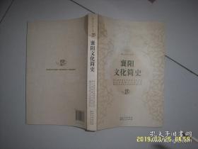 襄阳文化简史