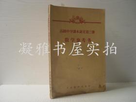 高级中学课本语文第三册教学参考书(1958年1版1印)