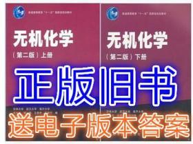 无机化学 第二版第2版 上下册   吉林大学 宋天佑 高等教育出版社 一套2本