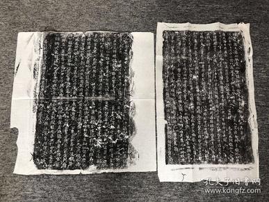 唐·柳均灵表   民国旧拓   软片二纸