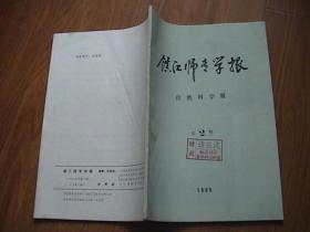 镇江师专学报 (自然科学版)1985.2