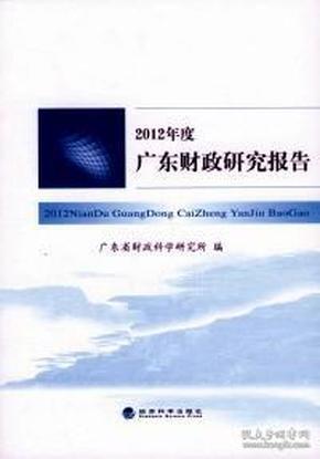 2012年度广东财政研究报告