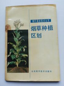 烟草种植区划