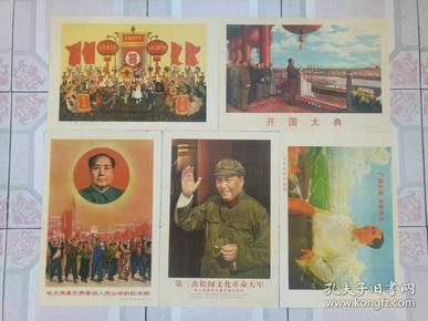 宣传画报·版画·板报·宣传版画【一套十张】文革宣传画8-8