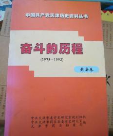 奋斗的历程(蓟县卷1978_1992)