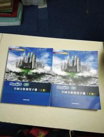 MaPGISk9,空间分析使用手册上下两册