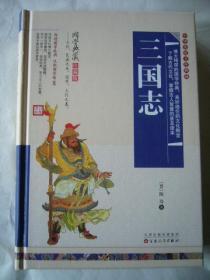 国学典藏珍藏版:三国志