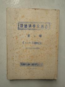 景德镇市交通志第五辑(汽车运输)资料汇编1934年至1985年(油印本)