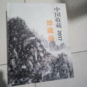 中国收藏2017珍藏册上