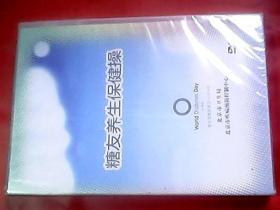 糖友养生保健操(DVD)塑封未拆