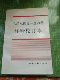 毛泽东选集1~4卷 注释校订本。