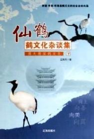仙鹤--鹤文化杂谈集