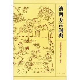 现代汉语方言大词典分卷 济南方言词典