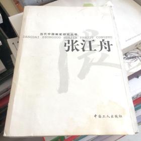 激扬江山:中国国家画院范扬工作室师生作品集