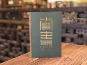 尚书吧十二周年纪念笔记本【宁成春设计】