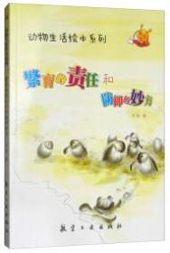 H-动物生活绘本系列——繁育的责任和防御的妙方(四色)