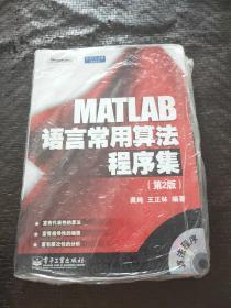 MATLAB语言常用算法程序集 (附光盘1张)【全新未开封】