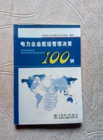 电力企业班组管理决策100例