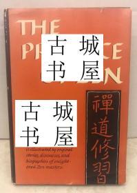珍贵善本,稀缺《 禅道与修习 》约1960年出版