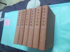 【古本小说集成】红楼复梦(全六册)