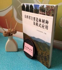【山西省主要造林树种及模式应用】图文并茂,实用性强