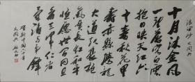谢翰文:云南省书法家协会会员。