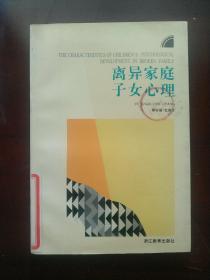 儿童青少年心理学丛书:离异家庭子女心理