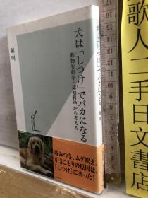 犬は「しつけ」でバカになる 堀明 光文社 日文原版64开小说