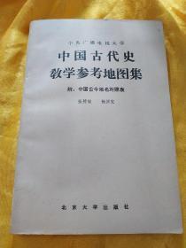 中国古代史教学参考地图集(附:中国古今地名对照表)