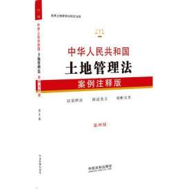 中华人民共和国土地管理法(案例注释版第4版)