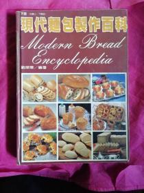 现代面包制作百科(下册)