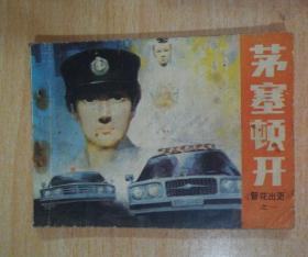 茅塞顿开《警花出更》之一 香港电视剧连环画86年一版一印