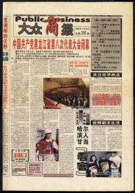 报纸-1998年4月30日《大众商报》第1期