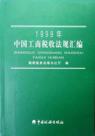 1999年中国工商税收法规汇编(2000年一版一印,自藏,品相近十品)